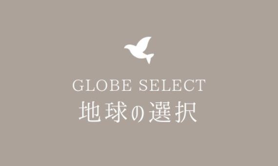 2019 本当に未来に残していくにふさわしい商品として GLOBEが責任を持って推薦するオンラインショップ 【GLOBE SELECT】始動